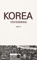KOREA 국향부론